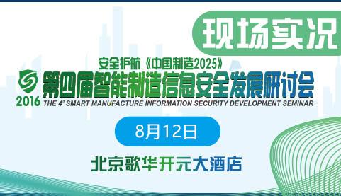 第四届智能制造信息安全发展研讨会