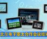 2012北尔电子亚太合作会议在厦门圆满结束_gongkong《行业快讯》2012年第11期(总第29期)