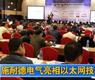 施耐德电气亮相第六届CEC工业以太网技术与应用论坛_gongkong《行业快讯》2012年第11期(总第29期)
