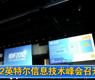 2012英特尔信息技术峰会在京召开_gongkong《行业快讯》2012年第11期(总第29期)
