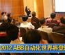 2012 ABB自动化世界将登陆上海_gongkong《行业快讯》2012年第12期(总第30期)