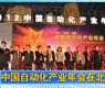 中国自动化产业年会在北京召开_gongkong《行业快讯》2012年第12期(总第30期)