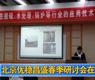 北京优稳昌盛春季研讨会在京召开_gongkong《行业快讯》2012年第12期(总第30期)