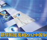 研华科技亮相2012中国制冷展_gongkong《行业快讯》2012年第12期(总第30期)