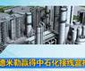 魏德米勒赢得中石化接线盒招标_gongkong《行业快讯》2012年第13期(总第31期)