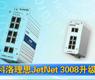 科洛理思JetNet 3008升级上市_gongkong《行业快讯》2012年第13期(总第31期)