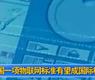 我国一项物联网标准有望成国际标准_gongkong《行业快讯》2012年第13期(总第31期)
