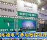 施耐德电气参展数控机床展览会_gongkong《行业快讯》2012年第13期(总第31期)
