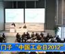 """西门子""""中国工业日2012""""_gongkong《行业快讯》2012年第13期(总第31期)"""