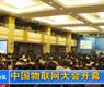 中国物联网大会开幕_gongkong《行业快讯》2012年第13期(总第31期)