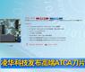 凌华科技发布高端ATCA刀片服务器-gongkong《行业快讯》2012年第14期(总第32期)