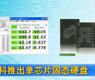 源科推出单芯片固态硬盘-gongkong《行业快讯》2012年第14期(总第32期)