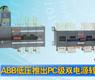 ABB低压推出PC级双电源转换开关-gongkong《行业快讯》2012年第14期(总第32期)
