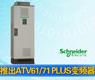 施耐德推出ATV61/71 PLUS变频器-gongkong《行业快讯》2012年第14期(总第32期)