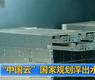 """""""中国云""""国家规划浮出水面-gongkong《行业快讯》2012年第14期(总第32期)"""