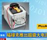 福禄克推出超级大电流标准源-gongkong《行业快讯》2012年第14期(总第32期)