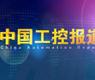 《中國工控報道》2012年第4期(總第10期)