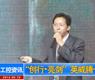 """""""创行•亮剑""""英威腾十周年献礼-《中国工控报道》2012年第4期(总第10期)"""