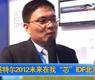 """2012未来在我""""芯""""IDF北京盛大召开-《中国工控报道》2012年第4期(总第10期)"""