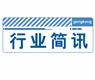 行业简讯--《中国工控报道》2012年第4期(总第10期)
