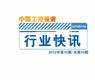 gongkong《行业快讯》2012年第15期(总第33期)