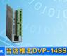 台达推出DVP-14SS系列PLC-gongkong《行业快讯》2012年第15期(总第33期)