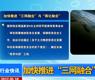 """国务院常务会议要求加快推进""""三网融合""""与""""两化融合-gongkong《行业快讯》2012年第15期(总第33期)"""