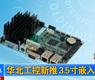 华北工控新推基于Intel Cedar Trail平台 3.5寸嵌入式主板-gongkong《行业快讯》2012年第15期(总第33期)