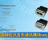 德国赫优讯发布用于嵌入式设计的可互换型通讯模块netJACK-gongkong《行业快讯》2012年第15期(总第33期)