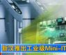 新汉推出工业级Mini-ITX母板-gongkong《行业快讯》2012年第15期(总第33期)