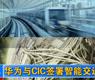 华为与CIC签署合作协议直指智能交通-gongkong《行业快讯》2012年第15期(总第33期)