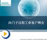 2012西门子过程工业客户峰会---COMOS 在流程行业中的应用