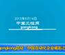 "gongkong启动""中国自动化企业崛起之路""活动-gongkong《行业快讯》2012年第16期(总第34期)"