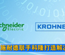 施耐德电气联手科隆打造自动化及仪器仪表设备整体解决方案-gongkong《行业快讯》2012年第16期(总第34期)