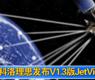 科洛理思发布V1.3版JetView Pro-gongkong《行业快讯》2012年第16期(总第34期)