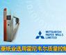 三菱纸业选用霍尼韦尔Experion MX质量控制系统-gongkong《行业快讯》2012年第16期(总第34期)
