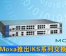 Moxa推出适用于关键应用中的机架式交换机——IKS系列交换机-gongkong《行业快讯》2012年第16期(总第34期)