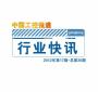 gongkong《行业快讯》2012年第17期(总第35期)