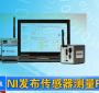 NI发布传感器测量RTD模块-gongkong《行业快讯》2012年第17期(总第35期)