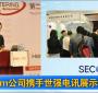 acam公司携手世强电讯展示新方案-gongkong《行业快讯》2012年第17期(总第35期)