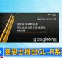 基恩士近期推出GL-R系列安全光栅-gongkong《行业快讯》2012年第17期(总第35期)