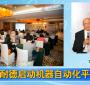 施耐德电气启动MachineStruxure机器自动化平台全国巡展-gongkong《行业快讯》2012年第17期(总第35期)