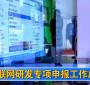 物联网研发专项申报工作启动-gongkong《行业快讯》2012年第17期(总第35期)