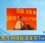 艾默生网络能源发布Trellis平台-gongkong《行业快讯》2012年第17期(总第35期)