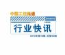gongkong《行业快讯》2012年第18期(总第36期)