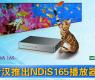 新汉推出NDiS 165全高清数字标牌播放器-gongkong《行业快讯》2012年第18期(总第36期)