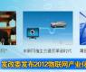发改委启动2012物联网产业化专项-gongkong《行业快讯》2012年第18期(总第36期)