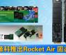 源科推出Rocket Air 固态硬盘-gongkong《行业快讯》2012年第18期(总第36期)