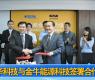 研华科技与新疆金牛能源科技签署战略合作协议-gongkong《行业快讯》2012年第18期(总第36期)