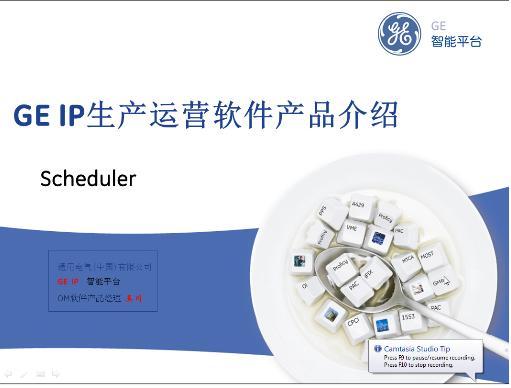 GE智能平台-GE IP生产运营软件产品介绍(1)